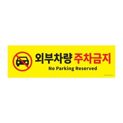 [아트사인] 0765 외부차량주차금지 표지판 사인