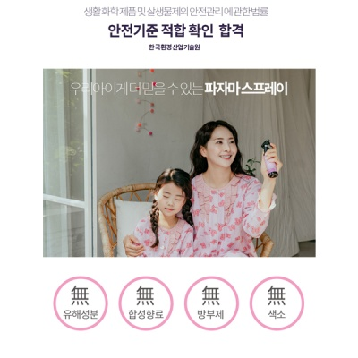 고후나비 향기 가득 꽃잠 아로마 에션셜 오일 10ml