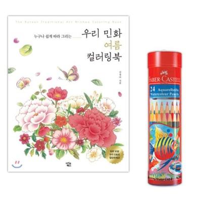 파버카스텔 수채 색연필 24색 컬러링북 색칠 민화여름