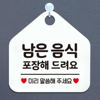 영업 오픈 셀프 안내판 제작 201남은음식포장