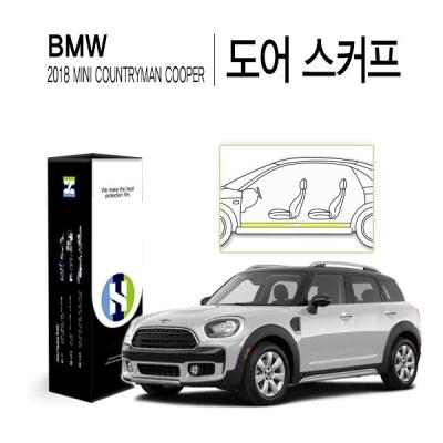 BMW 미니 2018 컨트리맨 쿠퍼 도어스커프 PPF필름 4매