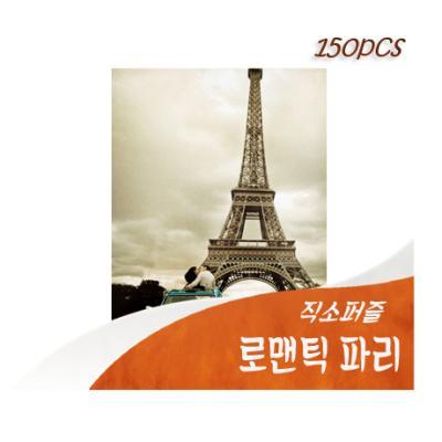 [비앤비퍼즐] 150PCS 직소 로맨틱 파리 PL268