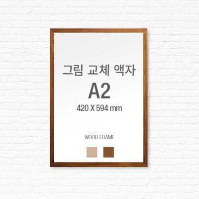 [그림교체액자] 원목프레임- A2(420x594)mm