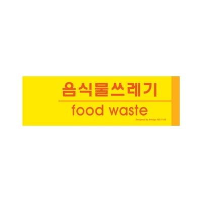 [아트사인] 음식물쓰레기 (분리수거) 1183 [개/1] 395952