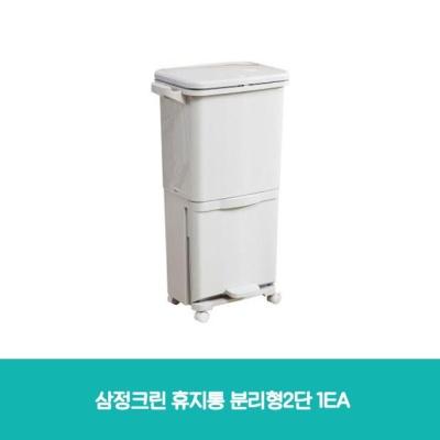 삼정크린 휴지통 분리형2단 1EA