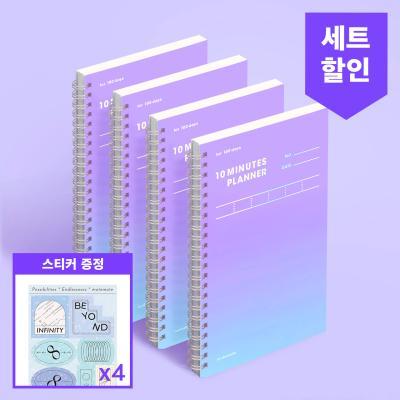 [컬러칩] 텐미닛 플래너 100DAYS - 인피니티 4EA