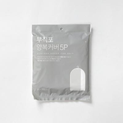 [양복용] 부직포 커버 5P