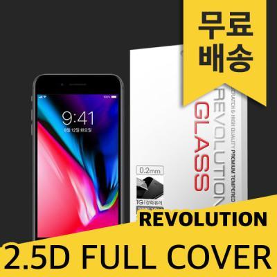 (2매)레볼루션글라스 2.5D풀커버 강화유리 아이폰8