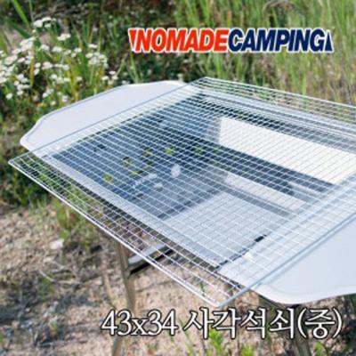 노마드 43X34 사각석쇠(중)-30PCS/스텐석쇠/불판