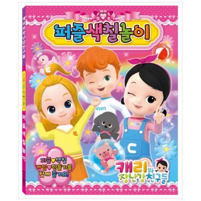 [학산문화사] 캐리와 장난감 친구들 퍼즐 색칠놀이
