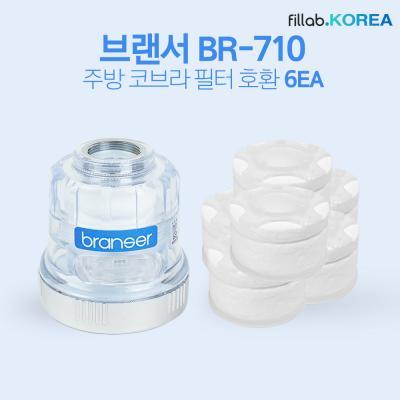 국산 브랜서 코브라형 BR-710 호환 필터X6