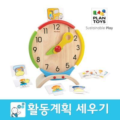 플랜토이즈 원목교구 학습완구 시간표 놀이 5122