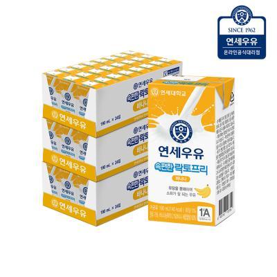 [연세우유] 연세 속편한 락토프리 바나나 190ml(72팩)