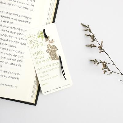 북마크 성경 속의 식물