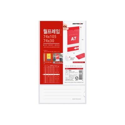 월프레임A7 09OZ32 알림 꽂이 게시판 홍보 광고 인포O