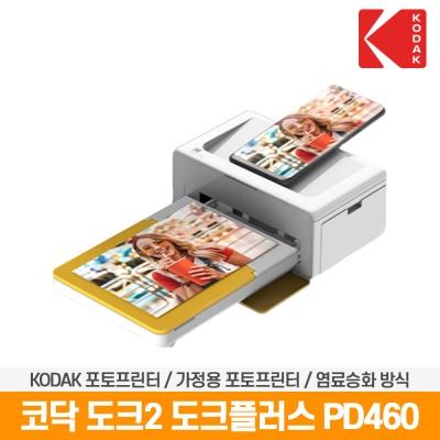 코닥 가정용 포토프린터 도크2 도크플러스 PD460
