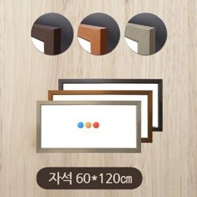 금강칠판 자석화이트보드60x120 우드몰딩-대형