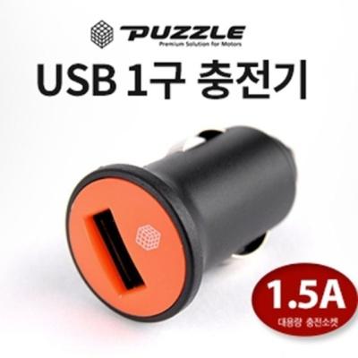 차량용 USB 1구 충전기 1.5A USB충전소켓