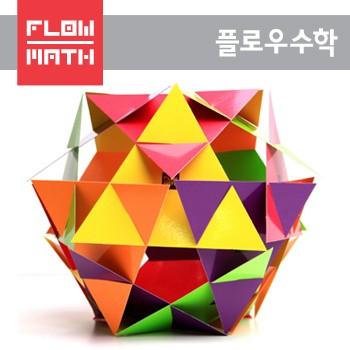 정삼각형으로축구공만들기(10인용)