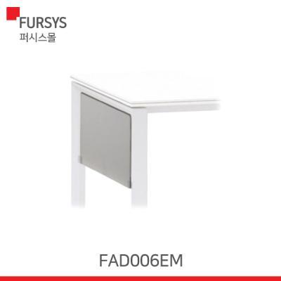 (FAD006EM) 퍼시스 FX-1 책상측면가림판
