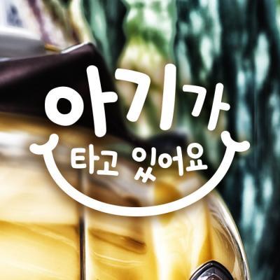 18A24 심플스마일문구아기국문 반사