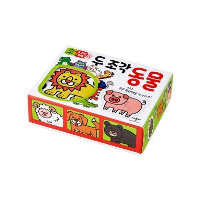 40장 두 조각 퍼즐 - 동물 (쉐입) (실루엣)