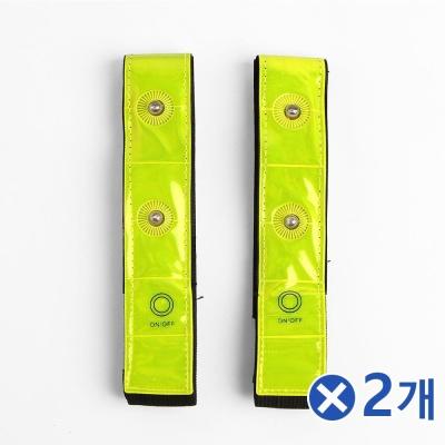 디자인랜덤 자전거 안전띠 2Px2개 등산용품 안전팔찌