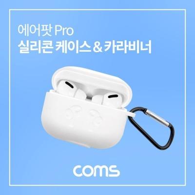 Coms 에어팟 프로 실리콘 케이스 카라비너 Pro White