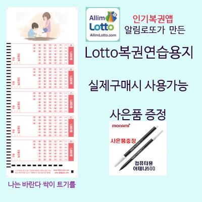 New알림로또/싹이 트기를/로또용지5000매+펜50개