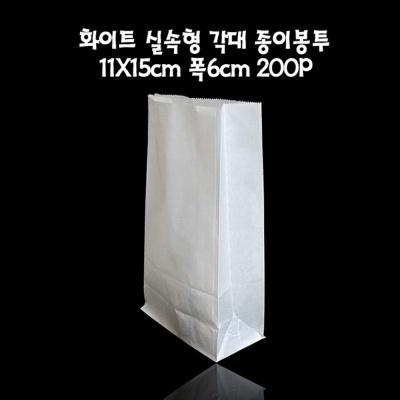 흰색 각대봉투 종이봉투 11X15cm 폭6cm 200매