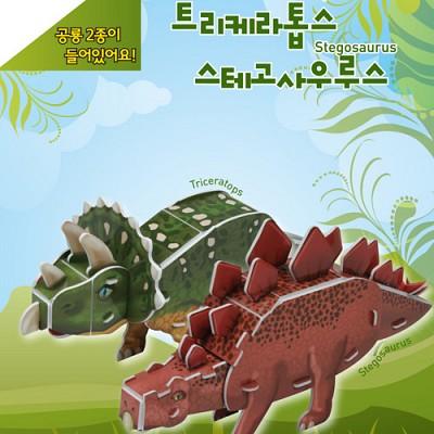 [크래커플러스] 입체 공룡 시리즈 (트리케라톱스, 스테고사우루스)