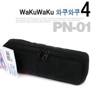 노마딕 WaKuWaKu 와쿠와쿠4 필통 블랙 [PN-01]