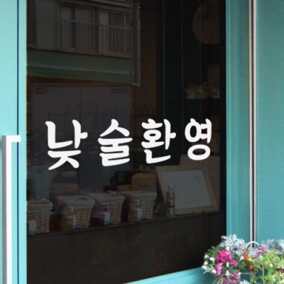 cd489-낮술환영(소형)_그래픽스티커