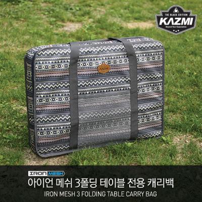카즈미 아이언테이블 캐리백 (3폴딩)