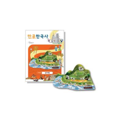 만공한국사 입체퍼즐 - 고구려 살수대첩