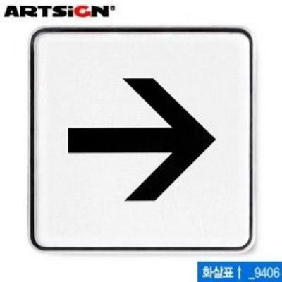 아트사인 화살표(시스템) 표지판 9406