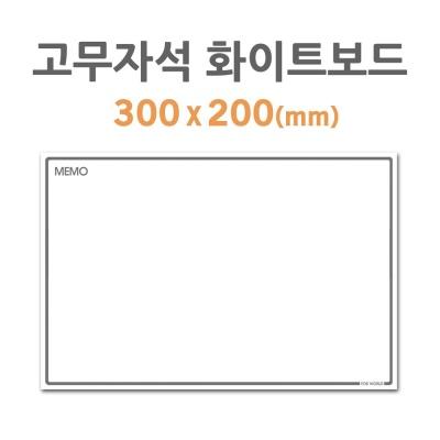 고무자석 화이트보드 HB-20 300x200