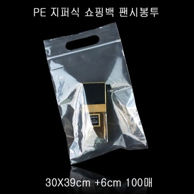 투명 PE 지퍼 쇼핑봉투 팬시봉투 30X39cm +6cm 100P