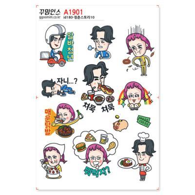 A1901-꾸밈인스스티커_청춘스토리10