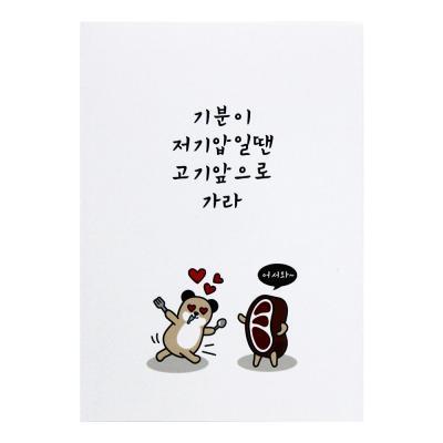 포포팬시 냠냠 제본 노트 화이트