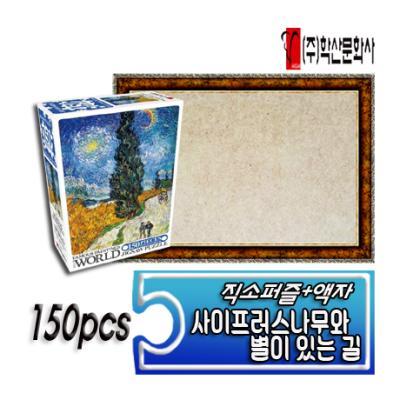 세계명화 150PCS 사이프러스나무  +액자세트
