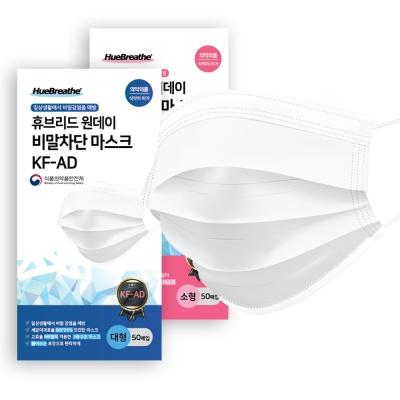 휴브리드 숨쉬기 편한 KF-AD 비말차단 마스크 50매