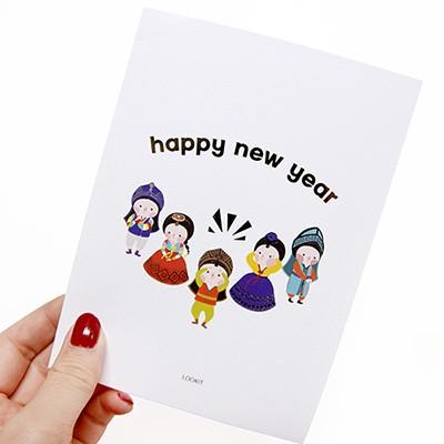 새해신년카드 해피뉴이어 카드 시리즈 (연하장)