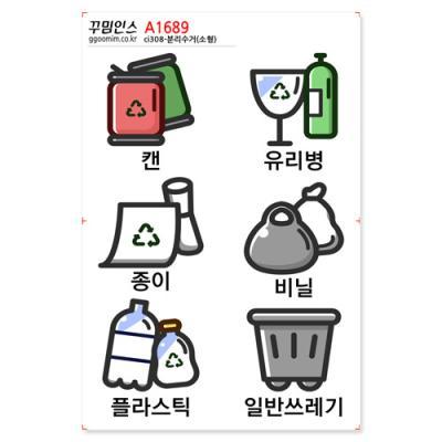 A1689-꾸밈인스스티커_분리수거(소형)