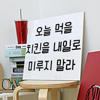 pc261-아크릴액자_치킨을미루지말라(중형)