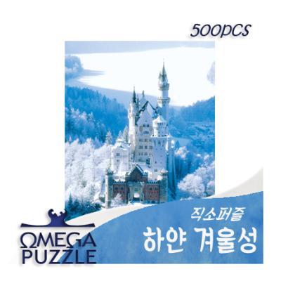 [오메가퍼즐] 500pcs 직소퍼즐 하얀 겨울성 510