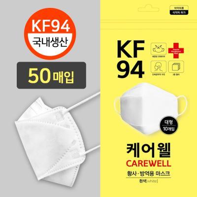 케어웰 KF94 황사방역마스크 50매 대형+마스크스트랩