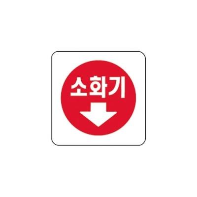 [아트사인] 소화기표지판 (화살표,0404) [개/1] 90524