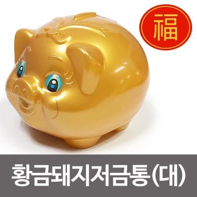 황금돼지저금통(대)황금돼지해 복돼지 저금함 동전함