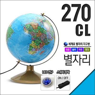 별자리 지구본 270-CL